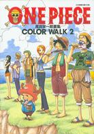 ONEPIECE 尾田榮一郎畫集.COLOR WALK 2