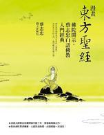 漫畫東方聖經:佛陀開示,蔡志忠白話佛教入