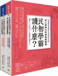 民初學霸讀什麼?史上最強大的國語啟蒙書