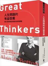 人生問題的有益答案:偉大思想家如何解決