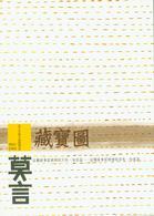 藏寶圖(絕版)