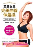 塑身女皇完美曲線伸展操(示範解說DVD+美體