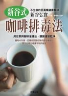 新谷式咖啡排毒法