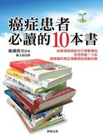 癌症患者必讀的10本書