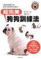 超完美狗狗訓練法