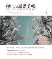 Airos 攝影手帳:DSLR女孩的寫真視界