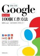 雲端工作術:Google教我的100 個工作方法