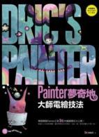 Painter夢奇地:大師電繪技法