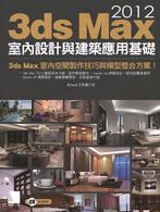 3ds Max 2012室內設計與建築應用基礎(附C