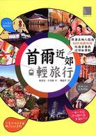 首爾近郊輕旅行- 跟著在地人撘遍84條地鐵