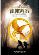 飢餓遊戲The Hunger Games