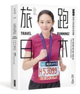旅跑。日本-歐陽靖寫給大家的跑步旅遊書