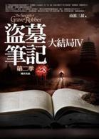 盜墓筆記第二季 (08)大結局IV
