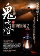 鬼吹燈之湘西疑陵 (02)地府黑殭