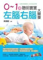 0-1歲聰明寶寶左腦右腦大開發