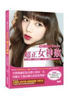 韓國化妝女王Pony's超正女神妝:4大色系