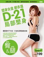 塑身女皇鄭多蓮D-21局部塑身(蜜桃臀&纖長