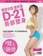 塑身女皇鄭多蓮D-21局部塑身(緊實臂&性