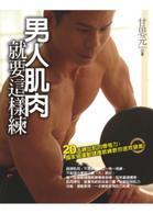 男人肌肉就要這樣練-20天練出肌肉爆發力!