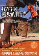 我在肯亞跑步的日子:揭開地球上最善跑民族