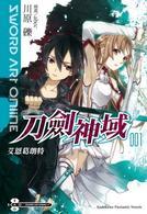 Sword Art Online刀劍神域 (01)艾恩葛朗