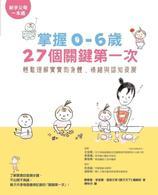 掌握0-6歲27個關鍵第一次:輕鬆理解寶寶的