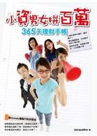 小資男女拼百萬: 365天理財手帳