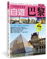 自遊巴黎(增訂版)