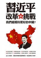 習近平改革的挑戰-我們能期待更好的中國?