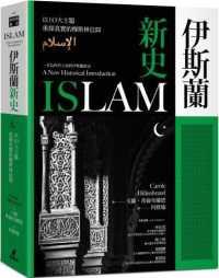 伊斯蘭新史:以10大主題重探真實的穆斯林