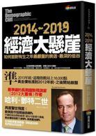2014-2019經濟大懸崖:如何面對有生之年