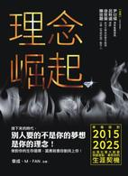 理念崛起:準備面對2015-2025台灣社會大