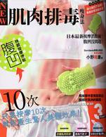 肌肉排毒瘦身法 日本最新按摩消脂術!腹凹