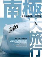 南極大旅行-人生終極旅行夢想地
