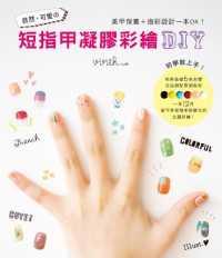 初學就上手!自然‧可愛的短指甲凝膠彩繪D