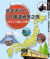 非去不可!JR鐵道絕景之旅:日本全173線完