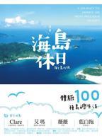 日本海島休日:體驗100種島嶼生活