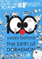 哆啦A夢誕生前100年紀念BOOK  哆啦A