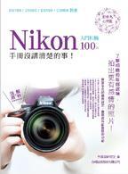 Nikon入門相機100%手冊沒講清楚的事