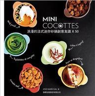 MINI COCOTTES 浪漫的法式迷你砂鍋創意食
