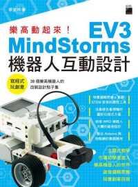 樂高動起來!MindStorms EV3 機器人互動設