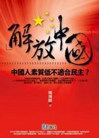 解放中國1-中國人素質低不適合民主?