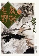 龍戰在野(卷四)