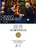 盛典-諾貝爾文學獎之旅