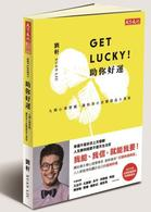 Get Lucky!助你好運