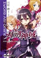 Sword Art Online 刀劍神域 (12)Alicizat