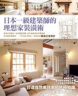 日本一級建築師的理想家裝潢術