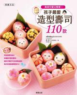 美味可愛又簡單!孩子最愛裝飾壽司110款