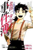 金田一少年之事件簿 20周年紀念系列 (05)完