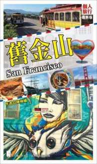 舊金山(最新版)